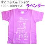 すこっぷくんTシャツ【ラベンダー】(100〜160サイズ)