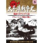 「太平洋戦争史 3 地獄の ガダルカナル島 アリューシャン列島の戦い KVD-3103 [DVD]」の画像