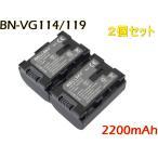 【あすつく対応】『2個セット』● Jvc Victor ビクター Everio エブリオ ● BN-VG114 / BN-VG119 互換バッテリー ●純正充電器で充電可能 残量表示可能 ●