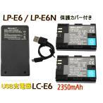 LP-E6 LP-E6N CANON キヤノン 互換バッテリー 2個 & [ 超軽量 ] USB Type-C 急速 互換充電器 バッテリーチャージャー LC-E6 / LC-E6N 1個