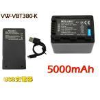 【あすつく対応】 ● Panasonic パナソニック ● 互換バッテリー VW-VBT380-K  1個 & 【超軽量】USB急速互換充電器 VW-BC10-K 1個●2点セット●