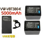 【あすつく対応】 ● Panasonic パナソニック ● 互換バッテリー VW-VBT380-K  2個 & 【超軽量】USB急速互換充電器 VW-BC10-K 1個●3点セット●