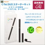 C-Tec DUO スターターキット リニューアル版( エナジードリンク / クリスタルメンソール フレーバー ) 携帯用クリップ 付 ctec シーテック 電子たばこ