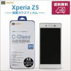 Xperia Z5 ガラスフィルム 保護ガラス 前面 液晶保護フィルム SOV32 SO-01H C-Glass