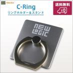 リングホルダー C-Ring スマホ タブレット 用 落下防止 マルチ ホルダー リング & スタンド iPhone / iPad / iPod / Xperia フック付き NEWLOGIC (シルバー)
