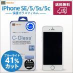 iPhoneSE ブルーライトカット ガラスフィルム 保護ガラス  iPhone5 iPhone5s iPhone5c 日本製 ラウンドエッジ 0.33mm C-Glass