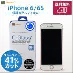 iPhone6s ブルーライトカット ガラスフィルム 保護ガラス iPhone6 日本製 ラウンドエッジ 0.3mm C-Glass