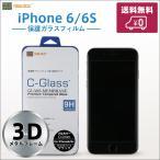 iPhone6 / iPhone6s 0.2mm メタルフレーム 全面保護ガラス (硬度 9H) 感圧タッチ対応 液晶保護 ガラス フィルム NEWLOGIC C-Glass (黒)