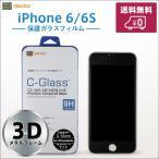 iPhone6s 全面 ガラスフィルム 保護ガラス iPhone6 3D フレーム マット ブラック 9h 0.15mm C-Glass