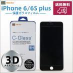 iPhone 6s Plus 全面 ガラスフィルム 保護ガラス iPhone6 Plus 3D フレーム マット ブラック 9h 0.2mm C-Glass