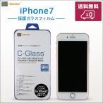 iPhone7 ガラスフィルム 液晶保護ガラス 日本製 旭硝子 ワイドサイズ 0.3mm C-Glass