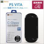 ショッピングVita PS VITA PCH-2000 用 液晶保護 ガラスフィルム 0.33mm  保護ガラス 強化ガラス NEWLOGIC C-Glass