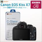 NEWLOGIC  Canon EOS Kiss C-Glass 0.3mm 保護ガラス  硬度 9H  液晶保護 フィルム 強化ガラス  EOS Kiss X7
