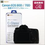 Canon EOS (80D/70D) C-Glass 0.3mm ガラスフィルム 保護ガラス 液晶保護フィルム C-Glass NEWLOGIC