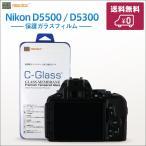 Nikon (D5500 / D5300) C-Glass 0.3mm ガラスフィルム 保護ガラス 液晶保護フィルム C-Glass NEWLOGIC