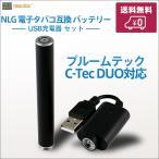 NLG プルームテック Ploom TECH 互換 バッテリー USB充電器 セット 予備バッテリー NL1709193800-0035-CL