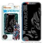 マジカルプリントガラス SSSS.GRIDMAN iPhone X   XS 03 グリッドマン グッズ