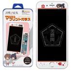 刀使ノ巫女 iPhone8 iPhone7 iPhone6s iPhone6 C-Glass 0.3mm マジカル プリントガラス 強化ガラス ガラスフィルム (美濃関)