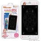 カードキャプターさくら クリアカード編  iPhone8Plus 7Plus 6sPlus 6Plus C-Glass 0.3mm マジカル プリントガラス 第二弾 ガラスフィルム (クリアカード)