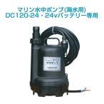 マリン水中ポンプDC120-24(24vバッテリー専用)