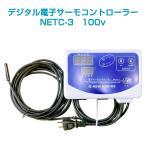 デジタル電子サーモコントローラー NETC-3 100v
