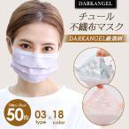 マスク 不織布 チュールマスク 50枚入り カラーマスク 柄 使い捨てマスク 立体 四層構造 ドット 花柄 レース おしゃれ 大人用 女性  花粉 ウィルス 飛沫