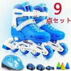 ローラーブレード インラインスケート サポーター付 9点セット キズ/ジュニア用