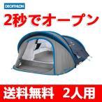 簡易テントポップアップテン雨よけ防水 2人用/3人用