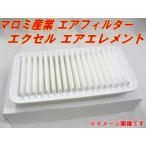 新品 EXCEL エアフィルター 三菱 i/アイ用 UA-5416