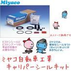 ミヤコ自動車工業製 スズキ エブリィ DA64用フロントキャリパーシールキット TP-80