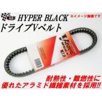 新品 NTB製 ヤマハ BW's ビーウイズ/SA02J用 Vベルト A6-16.5-750Y