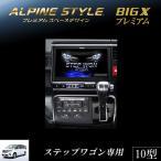 アルパイン ALPINE カーナビ ビッグXプレミアム ホンダ ステップワゴン 専用 10型 10インチ 新品 EX10Z-ST2