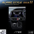 アルパイン ALPINE カーナビ ビッグX11 トヨタ ノア NOAH 専用 11型 11インチ 新品 EX11Z-NO