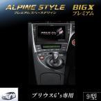 アルパイン ALPINE カーナビ ビッグXプレミアム トヨタ プリウスG's PRIUSG's 専用 9型 9インチ 新品 EX9Z-PR30-PB