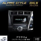 アルパイン ALPINE カーナビ ビッグXプレミアム トヨタ プリウスα PRIUSα マイナーチェンジ前 専用 9型 9インチ 新品 EX9Z-PRA