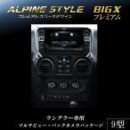 アルパイン ALPINE カーナビ ビッグXプレミアム ジープ ラングラー WRANGLER 専用 9型 9インチ マルチビュー・バックカメラパッケージ 新品 EX9Z-WRA-C2