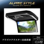 アルパイン ALPINE リアモニター フリップダウンモニター 後席モニター 12.8型 12.8インチ 車載モニター カーモニター 天井 DVD HDMI プラズマ 新品 PXH12X-R-B