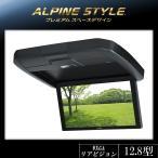 アルパイン ALPINE リアモニター フリップダウンモニター 後席モニター 12.8型 12.8インチ 車載モニター カーモニター 天井 DVD HDMI 新品 RXH12X-L-B