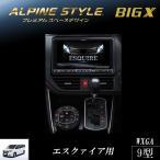 アルパイン ALPINE カーナビ ビッグX トヨタ エスクァイア ESQUIRE 専用 9型 9インチ WXGAカーナビ 新品 X9Z-EQ