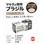 マキタ A-66450 珈琲ブラジル 20袋