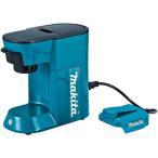 マキタ 充電式コーヒーメーカー  CM500DZ 本体のみ(電池・充電器別売)