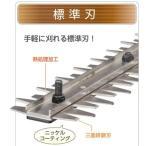 HiKOKI植木バリカンブレード(標準)FCH30SD4用(300mm) NO.0033-3785