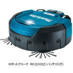 マキタ ロボットクリーナ RC200DZSP 本体のみ (バッテリ・充電器別売)