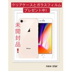 アップル iPhone8 64GB Gold au