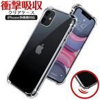 iPhone13 ケース クリアケース 透明 カメラ保護 レンズ保護 カバー 耐衝撃 ソフト iPhone12 iPhoneSE2 iPhone13mini 13ProMax 13Pro iPhone7 8 7Plus 8Plus