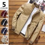 ブルゾン メンズ ジャケット ミリタリージャケット アウター ジャンパー 秋服 スタンドカラー メンズアウター 30代 40代 50代ファッション
