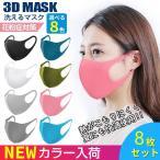 マスク 洗える 6枚セット  8色  立体 伸縮性あり 繰り返し  紫外線 耳痛くない かっこいい 男女兼用 花粉