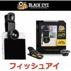 【BLACK EYE】ブラックアイ カメラ レンズ スマホアクセサリー アウトドア 釣り スケボー/FULLFRAME FISHEYE フルフレームフィッシュアイ 魚眼レンズ