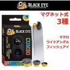 【BLACK EYE】ブラックアイ カメラレンズ マグネット スマホアクセサリー アウトドア 釣り スケボー skate/COMBO マクロ ワイドアングル フィッシュアイ 3種