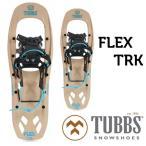 【TUBBS】 タブス 16-17 スノーボード スノーシュー バックカントリー ハイクアップ トレッキング BOA ボア 女性用 SNOWSHOES K2 [正規販売店]/FLEX RDG22